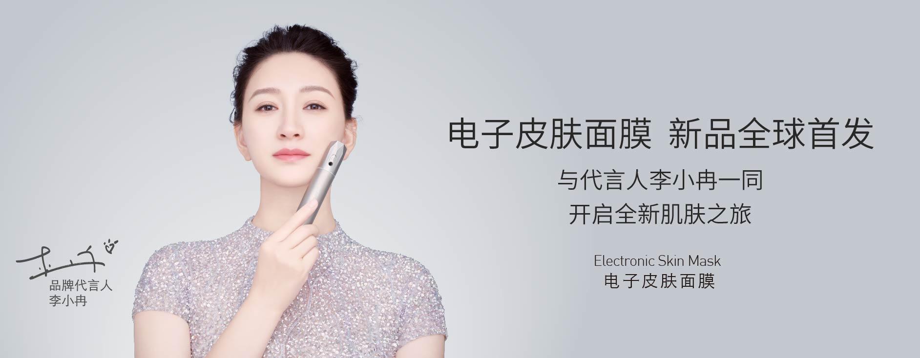电子皮肤面膜 新品全球首发