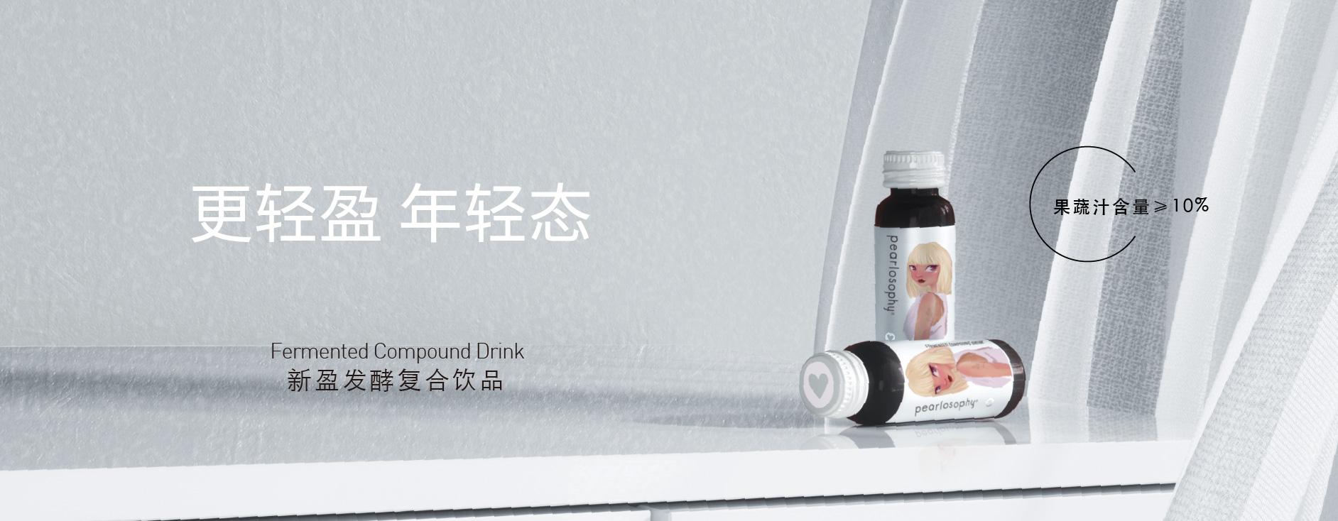 更轻盈 年轻态新盈发酵复合饮品